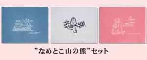 kenji_fukin_nametokoyama