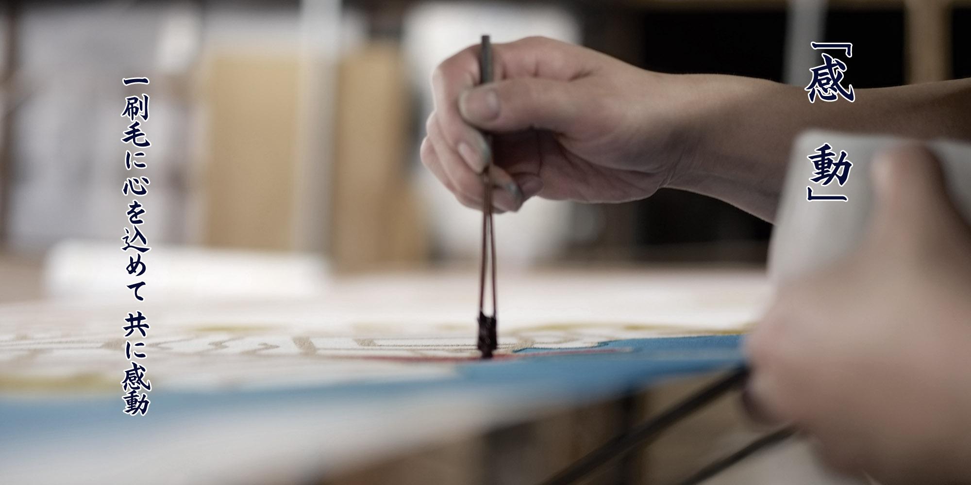 伊藤染工場の染物はお客様の想いを共感することから始まります