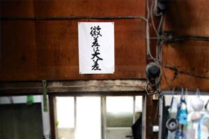 伊藤染工場標語