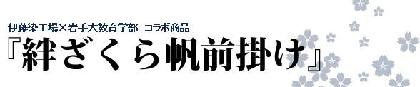 sakura_title