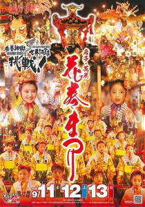 2015_hanamaki_matsuri