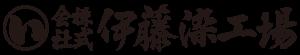 本染め職人による伝統を継承する|株式会社伊藤染工場 ロゴ