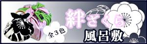 kizuna_huroshiki