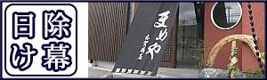 日除け幕(ひよけまく)