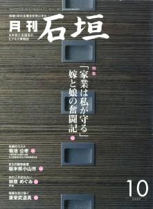 0910_ishigaki