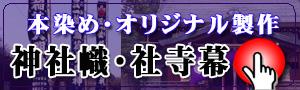 本染め 神社幟・社寺幕