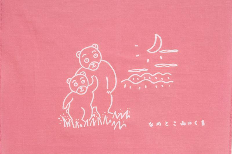 『なめとこ山の熊』セット