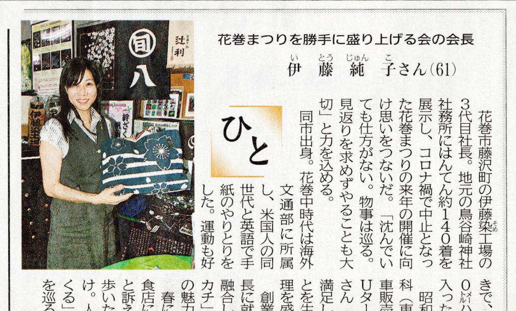 岩手日報 11月7日